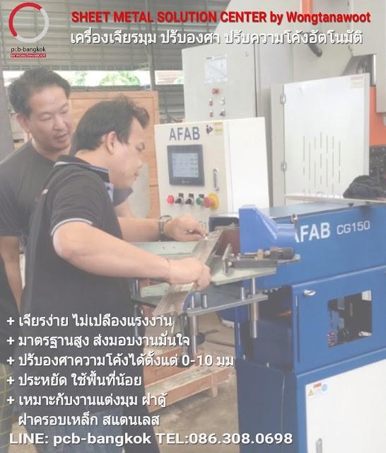 Wongtanawoot___PCB-Corner-grinding_AFAB_1