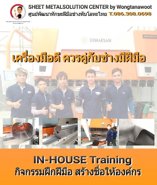 Wongtanawoot___press-brake_ermaksan_1-1