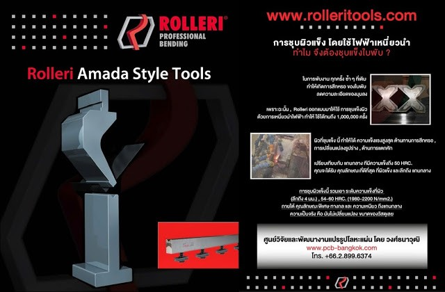Rolleri-Amada-Style-NEW-1_Page_1---Copy-horz