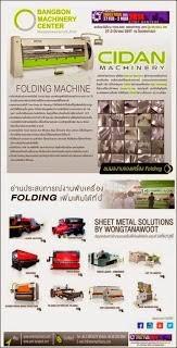 CIDAN_Folding_Machine_THAILAND_INDUSTRIAL_FAIR_2014