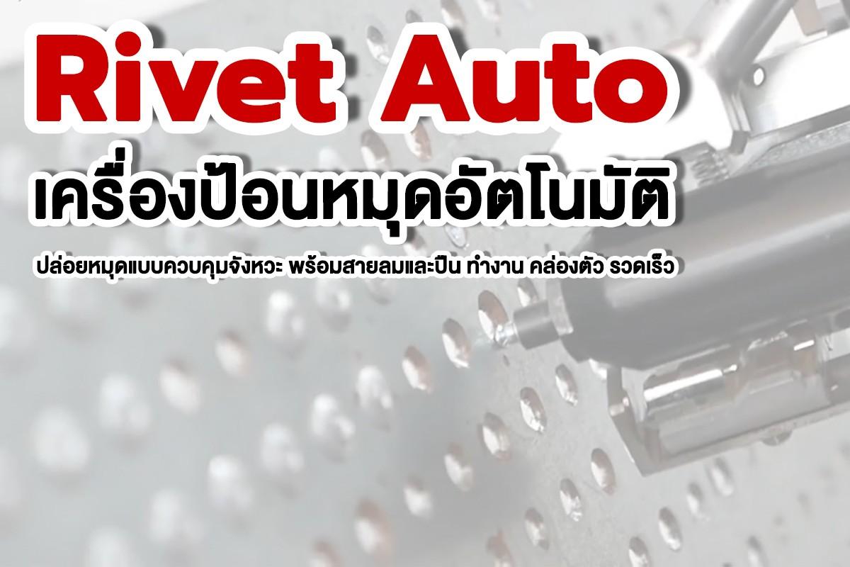 -Rivet-Auto-1200x800