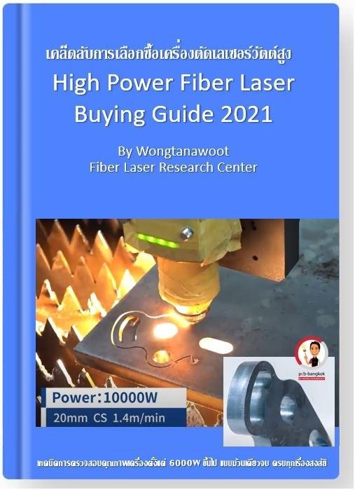 เคล็ดลับการเลือกเครื่องตัดเลเซอร์ Fiber Laser High Power Cutting Buying Guide by Wongtanawoot