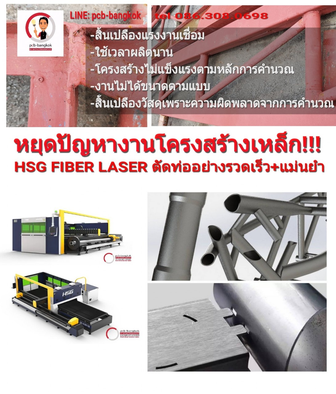 Wongtanawoot___fiber-laser-and-tube-cutting_hsg_1